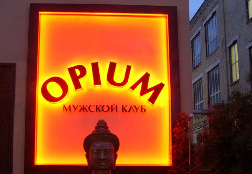 вывеска опиум1